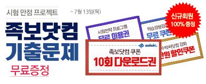 시험만점프로젝트 족보닷컴 기출문제 무료증정 7월13일까지