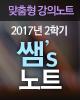 2017 2학기 쌤스노트