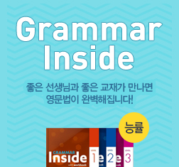 Grammar Inside 강좌