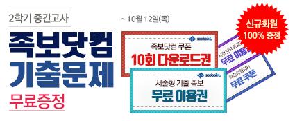 2017 2학기 중간고사 족보닷컴 이벤트