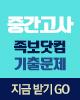 2017 2학기 중간고사 족보닷컴 이미지
