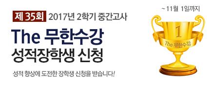 2017 2학기 중간고사 STEP2