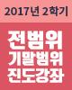2017년 2학기 전범위 기말범위 진도강좌