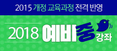 2015 개정 교육과정 전격반영 2018 예비중 강좌