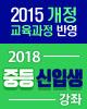 2015 개정 교육과정 전격 반영 2018 예비중 강좌