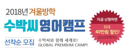 2018영어캠프1차얼리버드11월23일까지