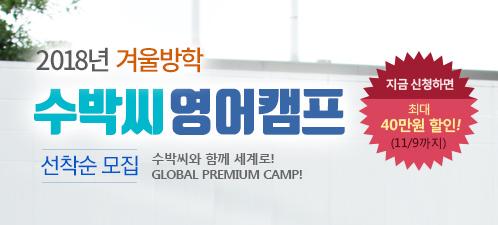 2018영어캠프1차얼리버드11월9일까지