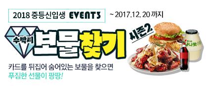 2018 중등신입생 수박씨 보물찾기 12월 20일까지 진행됩니다