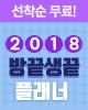 2018 방끝생끝 플래너