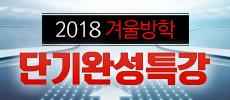 2018 겨울방학 단기완성특강