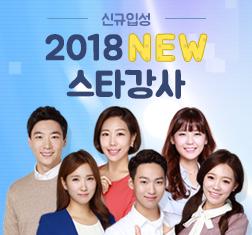 2018신규입성6인을 소개합니다!