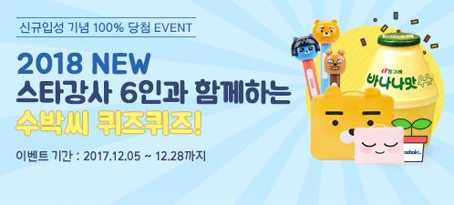 2018 신규입성 강사 이벤트 12월 28일까지