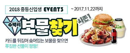2018 중등신입생 수박씨 보물찾기 11월 22일까지 진행됩니다