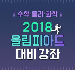[RENEW] 수학 물리 화학 2018 올림피아드 대비 강좌