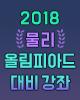 2018 올림피아드 대비 강좌