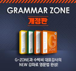 2018 GRAMMAR ZONE 개정판!G-zone과 수박씨 대표강사의 영문법완성!