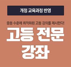 [RENEW] 개정 교육과정 반영 중등 수준에 최적화된 공의 강의를 제시한다 고등 전문 강좌