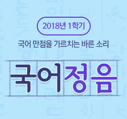 2018년 1학기 국어정음 강좌