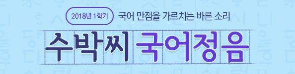 수박씨 국어정음 강좌