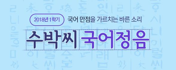 [RENEW] 2018년 1학기 국어 만점을 가르치는 바른 소리 수박씨 국어정음