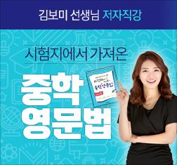 김보미 선생님 저자직강 시험지에서 가져온 중학 영문법 강좌