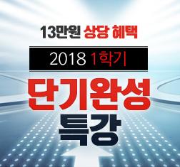 새 학년 공부의 나침반 2018 1학기 단기완성 특강, 13만원 상당 혜택 제공!