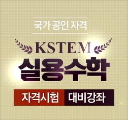SKTEM 실용수학 국가공인 자격시험 대비강좌
