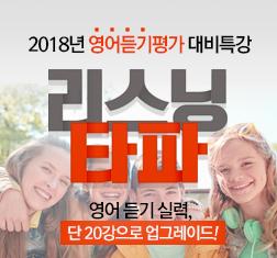 2018 영어 듣기평가 대비 특강 PM 리스닝타파