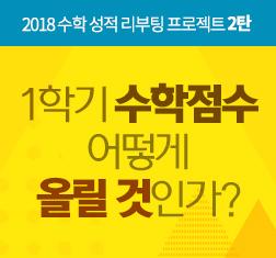 수박씨 선생님들의 학년별 맞춤 수학 학습 전략 공개 2018 수학 성적 리부팅 프로젝트 2탄