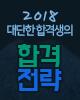 2018 대단한합격생 확인