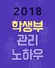 2018 학생부 관리 매뉴얼