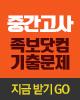 2018 1학기 중간고사 족보닷컴이벤트