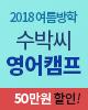 2018 여름방학 수박씨 영어캠프 지금 신청하면 최대 50만원 할인, 5월 10일까지!