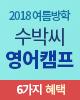 2018 여름방학 수박씨 영어캠프 지금 신청하면 6가지 특별혜택 무료증정!