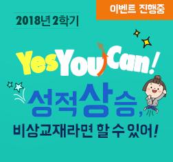 온라인서점 2학기 교재 출간 기념 이벤트 2차, 2학기 비상교재를 인증하라!