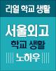 특목 자사고 리얼 학교 생활 이야기 서울외고편 재학생 선배와 함께 특목고 자사고 생활에 대하여 알아보자!