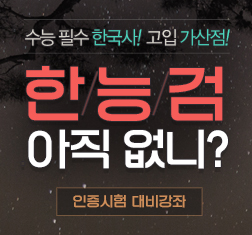 한국사능력검정시험 대비 강좌, 한능검 아직 없니?