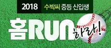 2018 수박씨 예비중1 홈런하라!