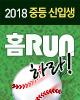2018 예비중1 홈런하라!