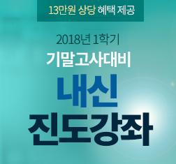 13만원 상당 혜택 제공 2018년 1학기 기말고사대비 내신진도강좌
