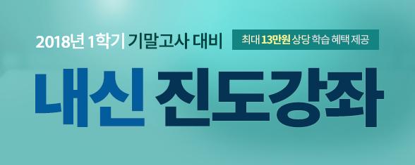 최대 13만원 상당 학습혜택 제공 2018년 1학기 기말고사대비 내신진도강좌