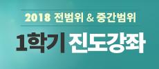 2018년 1학기 전범위 진도강좌