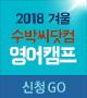 2018수박씨영어캠프