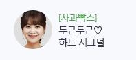 사과빡스 이번주 주제는 두근두근♡ 하트시그널 입니다.