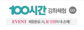 100시간 강좌체험 4월 17일까지 이벤트 진행!