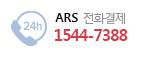 24시간 ARS 전화결제 1544-7388