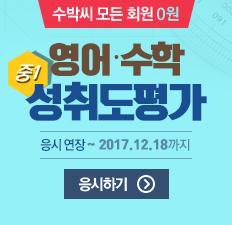 2017 2학기 중1 성취도평가 배너 2차_12/18