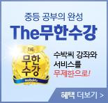 중등 공부의 완성 The무한수강 수박씨 강좌와 서비스를 무제한 제공