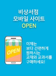 비상서점 모바일 사이트 오픈