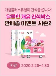 달콤한 개유 간식박스 반배송 이벤트 시즌2